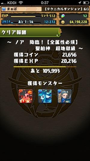 2014-06-28-00-37-15