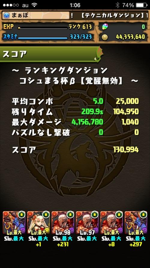 2015-10-13-01-06-31
