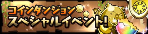 coin_sp_event_light