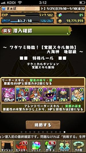2014-05-31-03-12-03