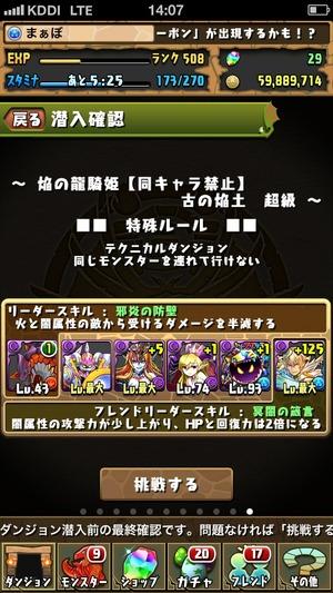 2014-06-09-14-07-17
