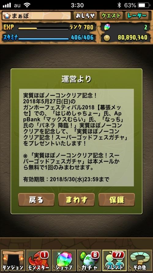2018-05-30-03-30-09