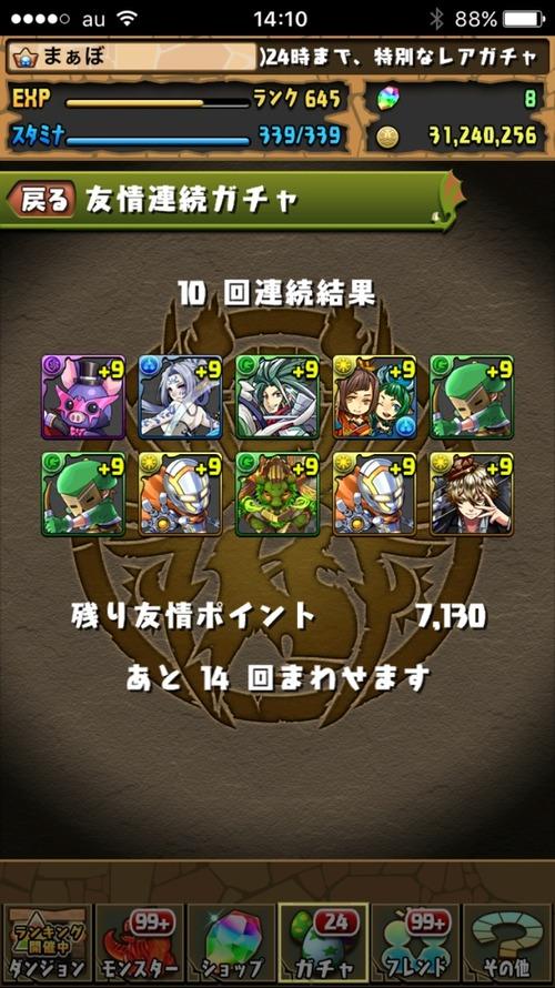 2016-09-30-14-10-17