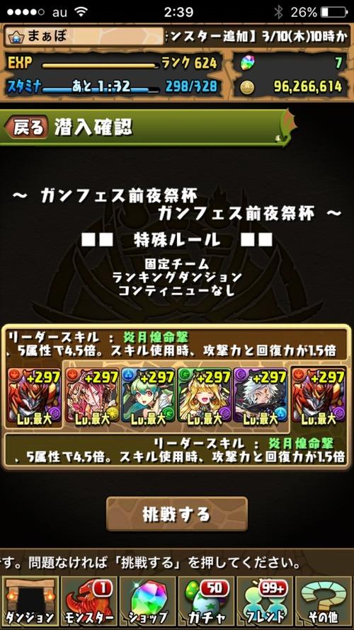 2016-03-11-02-39-59