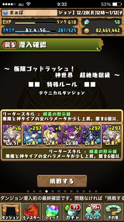 2015-12-29-09-33-47