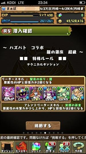 2014-04-28-23-34-25