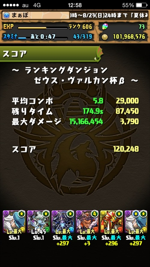 2015-08-21-12-58-35
