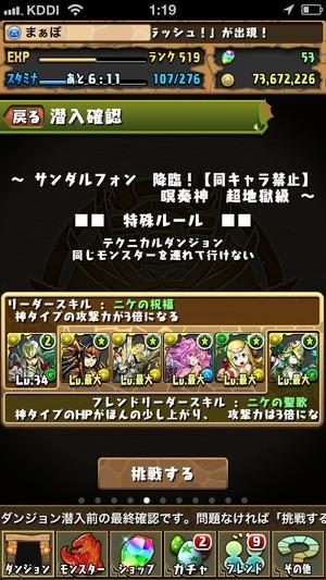 2014-07-20-01-19-19