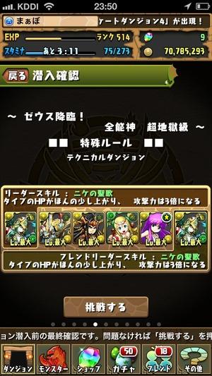 2014-07-05-23-50-11