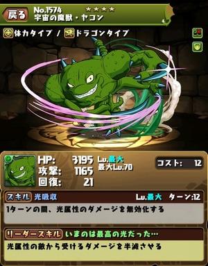 803_yakon