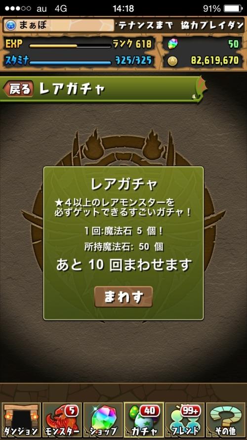 2015-12-30-14-18-21