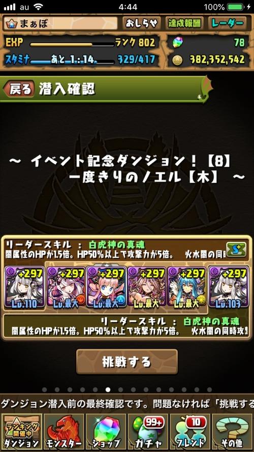 2019-05-27-04-44-43