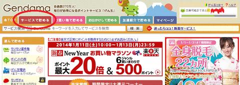2014-01-12-01
