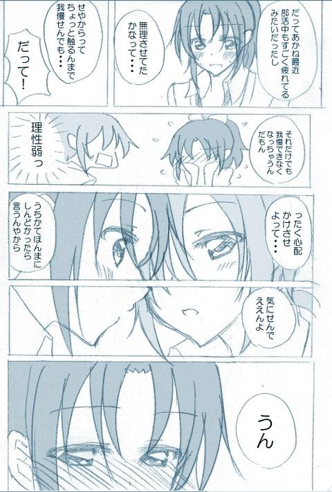 ヌいたプリキュアのエロ画像まとめ(゚д゚)その1084