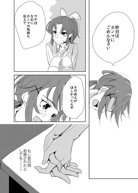 めちゃエロイスマプリ娘エロ画像まとめ(´・ω・`)5129