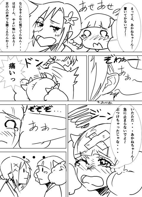 【膣内】 スマイルプリキュア画像くれPart4535