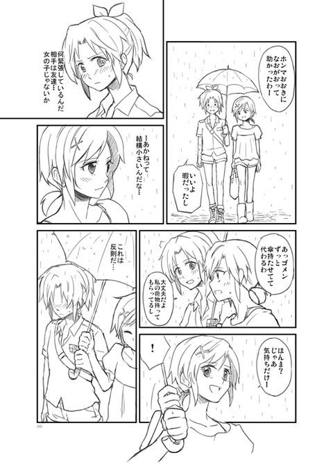 【ペロペロ】 スマプリ娘のエロ画像が一番ヌける!(^ω^)その7233