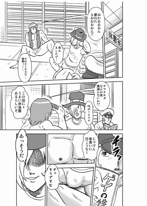 【エロ画像】 スマプリ娘エロ画像!その1087