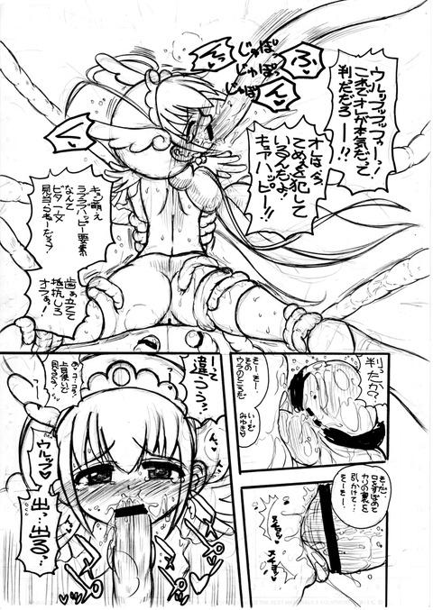 【2次元】 プリキュアの最高のオナネタだよな!(゚д゚)その2409