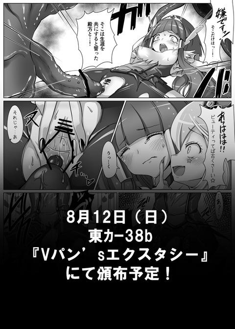 どスケベプリキュアの画像くれ!Part3824