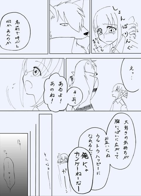 ヌいたスマイルプリキュアPart7251