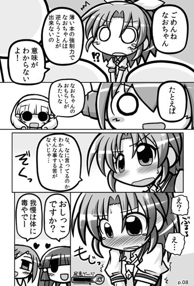 エロイプリキュアの画像まとめwpart3129