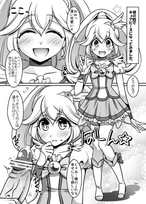 エロ可愛いスマイルプリキュアエロ画像が一番ヌける!!!!5747