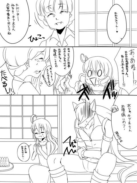 【ペロペロ】 スマプリ娘7167