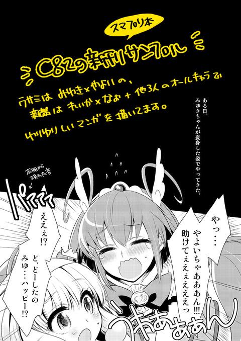 【(^ω^)ペロペロ】 スマプリの欲しいなぁ  ω・`)チラチラ(^ω^)その5631