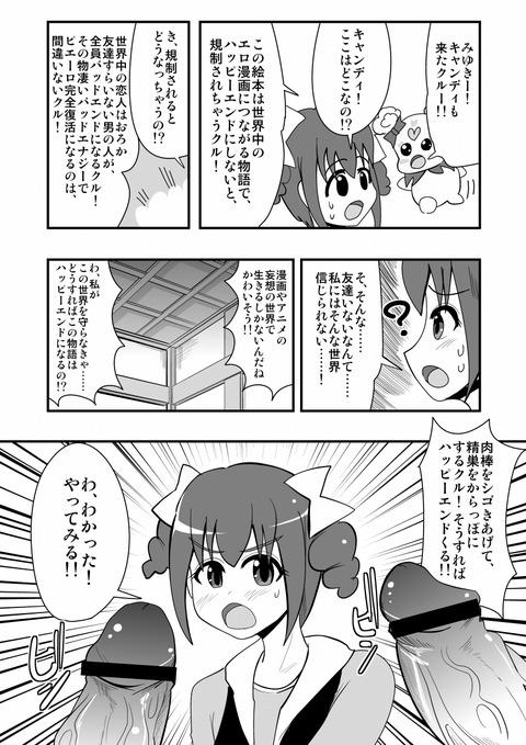 ぬけるスマプリエロ画像(^ω^)その3819