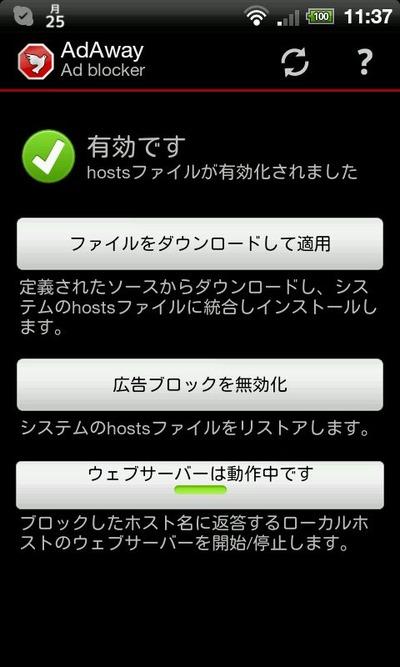 2012-06-25_11-37-48