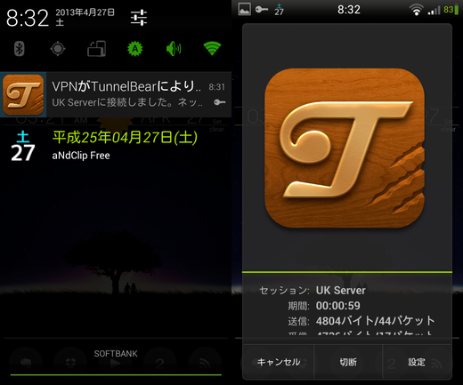 TunnelBear VPN 使い方 (9)