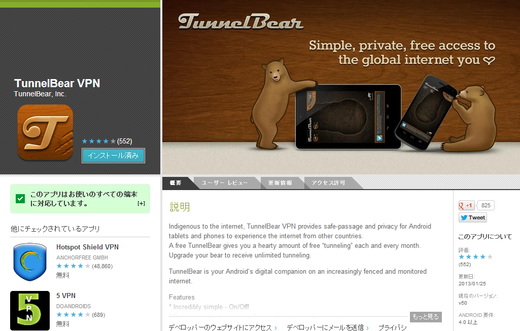 TunnelBear VPN 使い方
