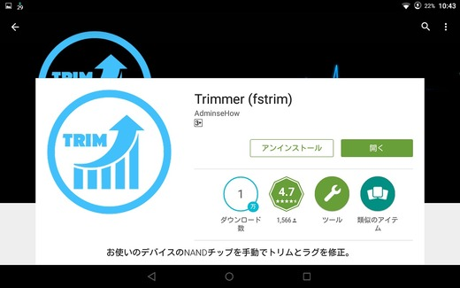 Trimmer (fstrim)-how-to-use