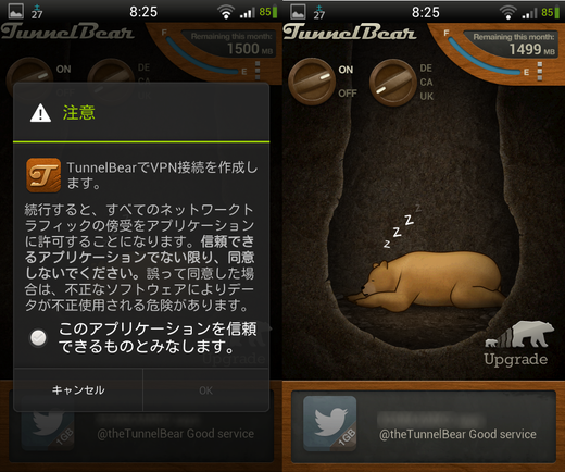 TunnelBear VPN 使い方 (7)