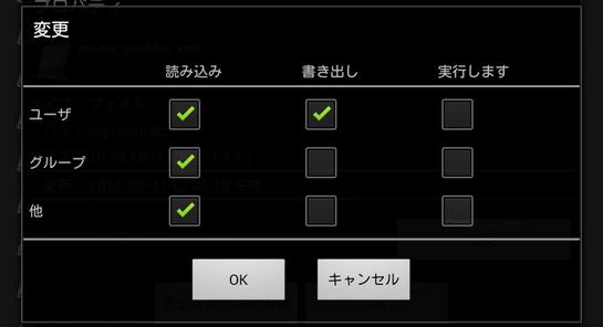 Nexus 7 ファイル権限