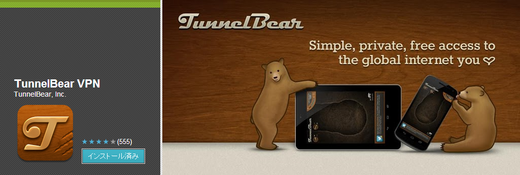 TunnelBear VPN 設定