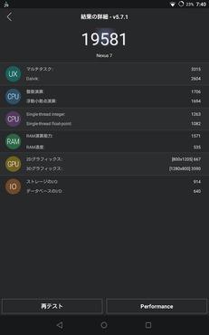 Nexus7-benti-kaizen-omoi-1