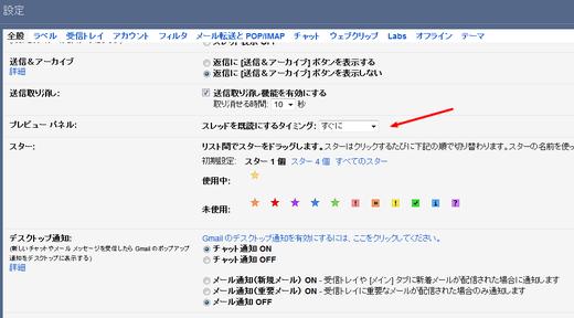 Gmail プレビューパネル 設定 方法