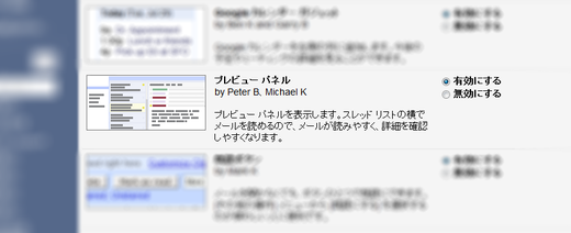 Gmail プレビューパネル 設定
