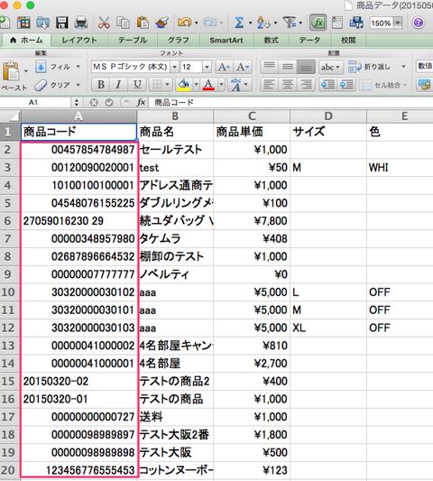 商品データ_20150501104847__csv 2