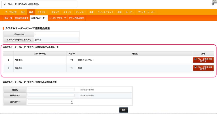 カスタムオーダーグループ適用商品編集_と_Dropbox