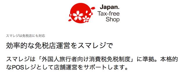 免税店運営___iPhone、iPad_POSレジ_スマレジ