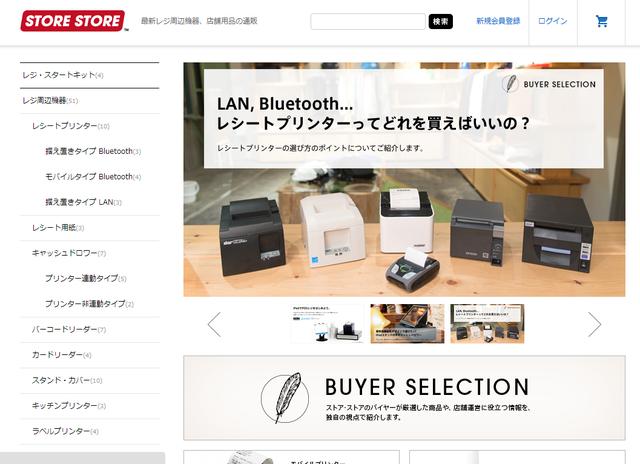ブログstore1