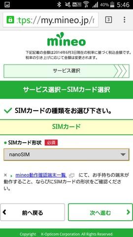 150901_mineo_10