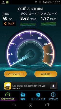 MobifoneのプリペイドSIMでスピードテスト