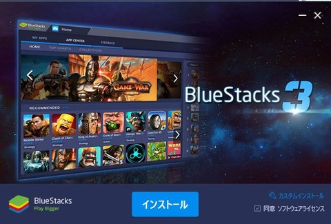 bluestacks3-setup-02