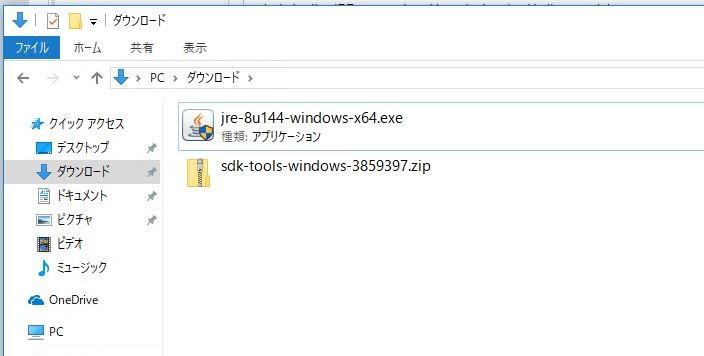 Android SDKコマンドラインツールをWindows 10にインストール