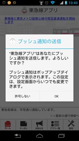 Screenshot_2013-03-15-10-40-53
