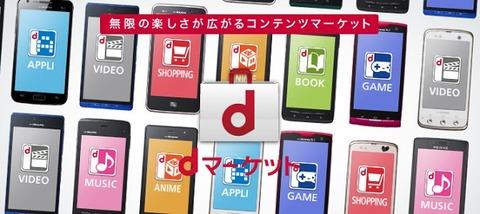 NTTドコモのdマーケット、6月より他社ユーザーにも無料期間を提供開始。31日間も無料のdキッズを試してみた。